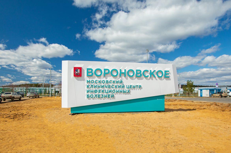 Московский клинический центр инфекционных болезней «Вороновское» ГКБ им. В. П. Демихова (Москва)